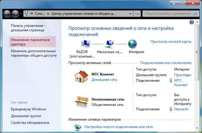 hamachi-izmenenie-parametrov-adaptera-windows-7