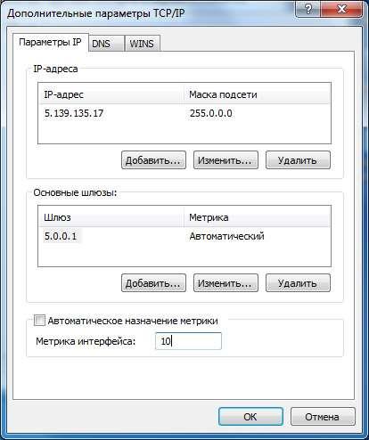 hamachi-metrika-inerfeysa-windows-7