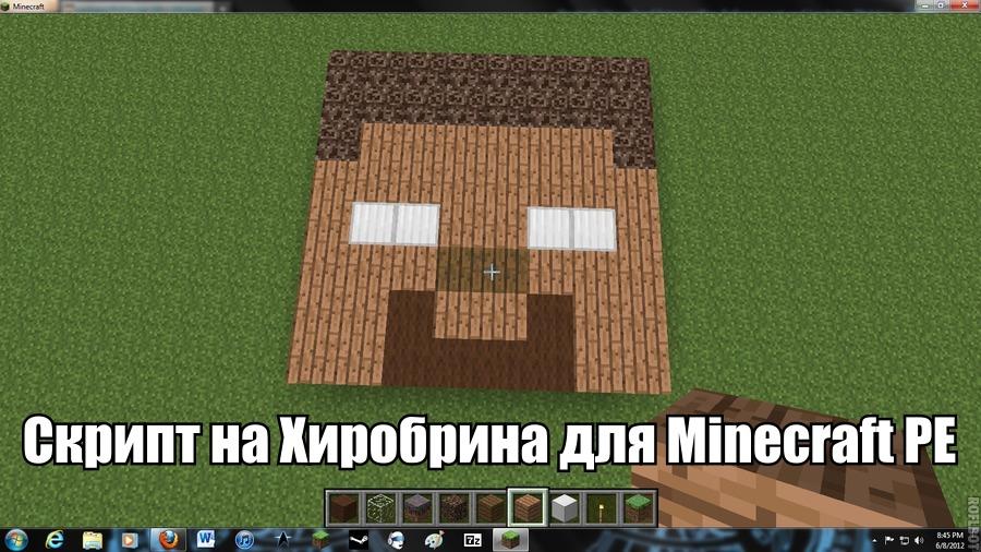 Скрипт на Хиробрина для Minecraft PE 0.7.5