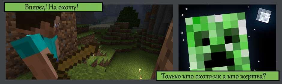 kak-igrat-v-minecraft-11