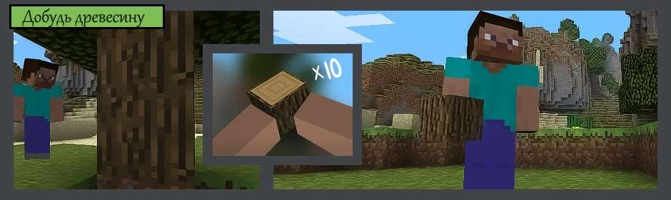 kak-igrat-v-minecraft-2
