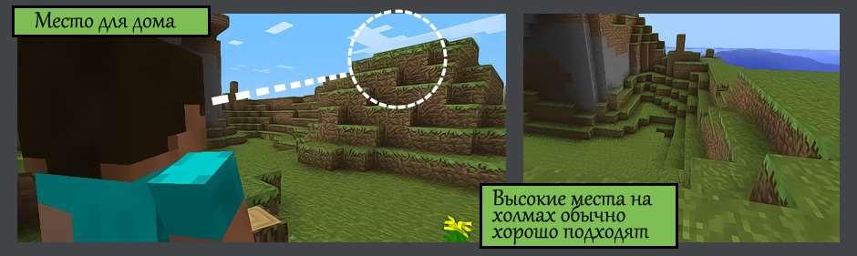 kak-igrat-v-minecraft-3