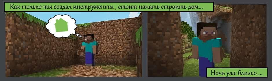 kak-igrat-v-minecraft-7