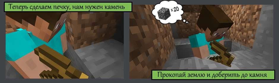 kak-igrat-v-minecraft-8