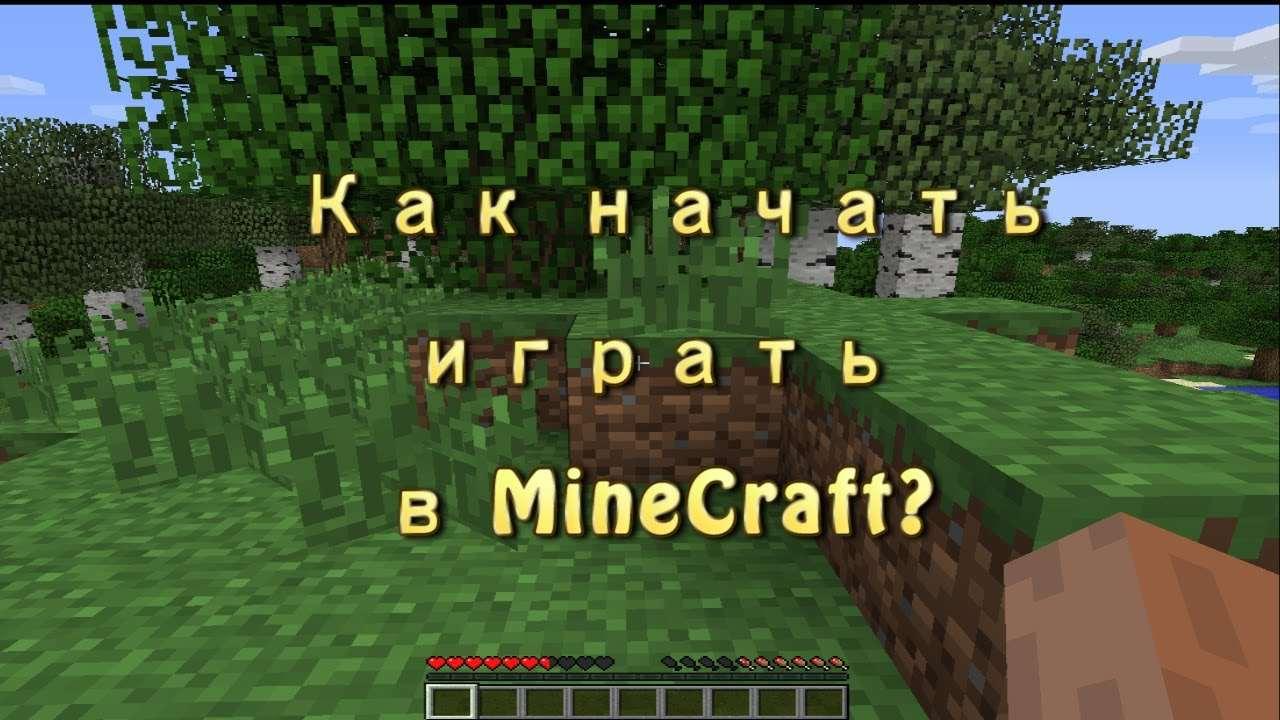 Как начать играть в Майнкрафт онлайн?