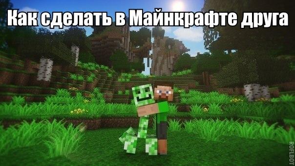 kak-sdelat-druga-v-minecraft