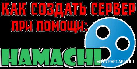 kak-sozdat-hamachi-server-minecraft