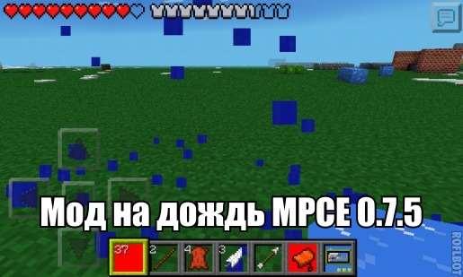Мод на дождь для minecraft pe 0 7 5