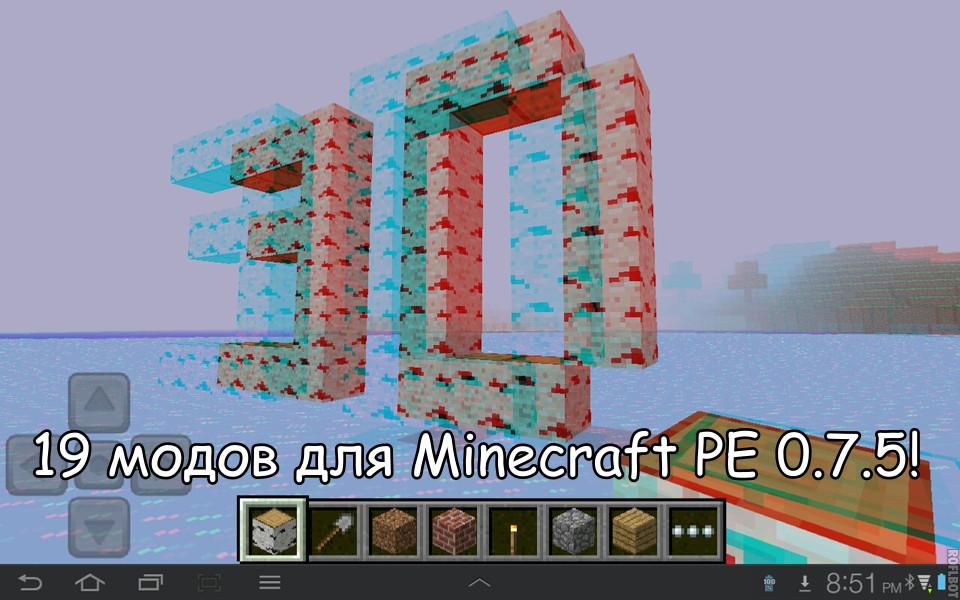 19 модов для Minecraft PE 0.7.5!