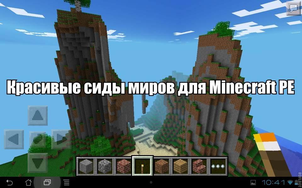 sidy-minecraft-pe-074