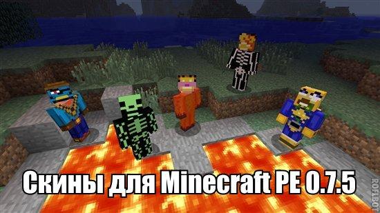 Скины для Minecraft PE 0.7.5