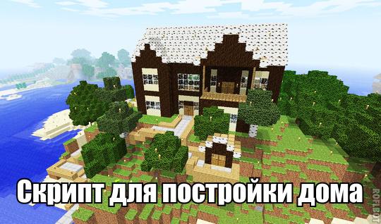 Скрипт для быстрой постройки дома в Minecraft PE