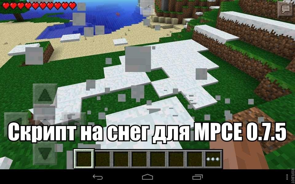 Snow ModPE Script — скрипт на снег для MPCE 0.7.5