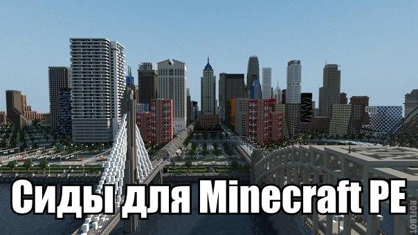 Сиды для Minecraft PE 0.7.5