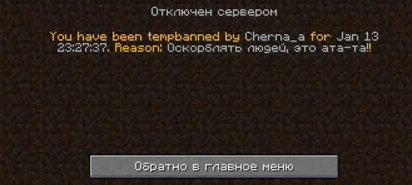 Как разбанить игрока в Minecraft по IP