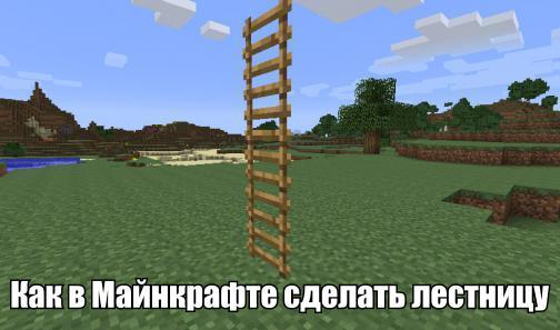 Как в Майнкрафте сделать лестницу