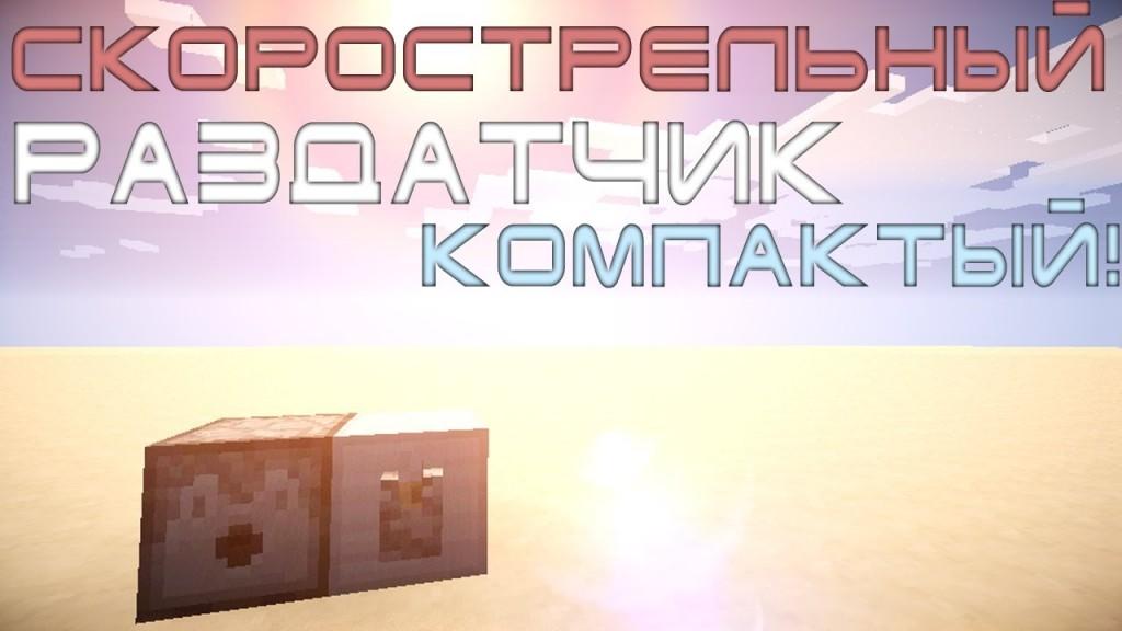 kak-sdelat-razdatchik-v-minecraft-logo