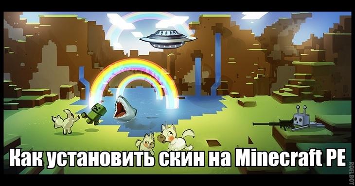 kak-ustanovit-skin-na-minecraft-pe