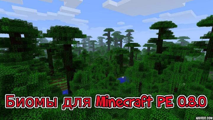 Новые биомы для Minecraft Pocket Edition 0.8.0!