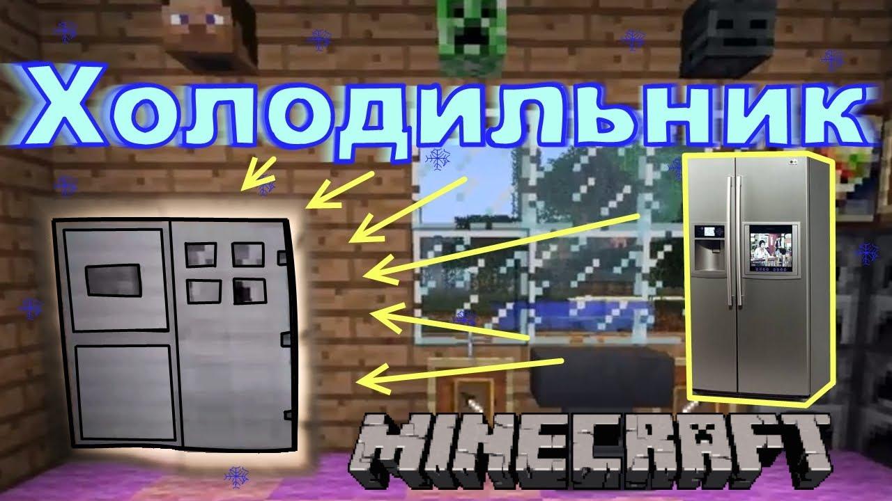 Как сделать холодильник в Майнкрафт
