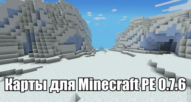 Карты для Minecraft PE, о которых вы не знали!