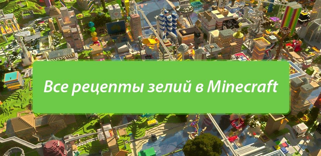 Зельеварение в Minecraft: рецепты приготовления зелий
