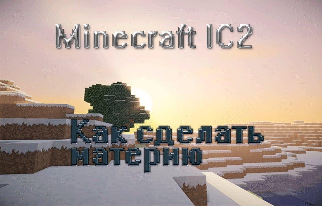 Материя в Minecraft: для чего она нужна в игре?