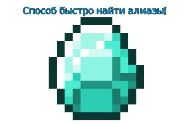 Быстро ищем алмазы в Minecraft PE 0.8.1!