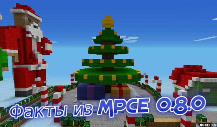 5 фактов о Minecraft PE 0.8.0, о которых вы не знали!