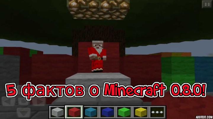 5 интересных фактов о Minecraft 0.8.0!