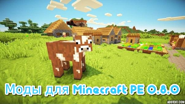 Подборка лучших модов для Minecraft PE 0.8.0