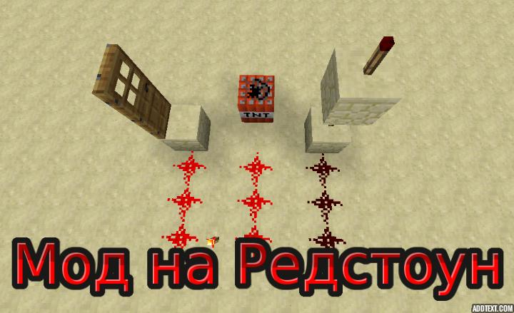 redstoun-mod-1