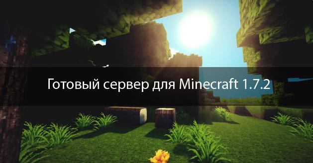 Готовый сервер Minecraft 1.7.2 с плагинами