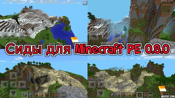 Сборник отличных сидов для Minecraft PE 0.8.0/0.8.1