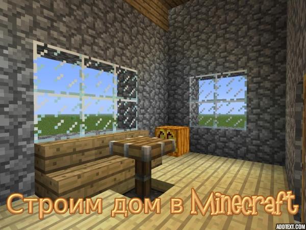 Строим дом в Майнкрафт: шаг за шагом!