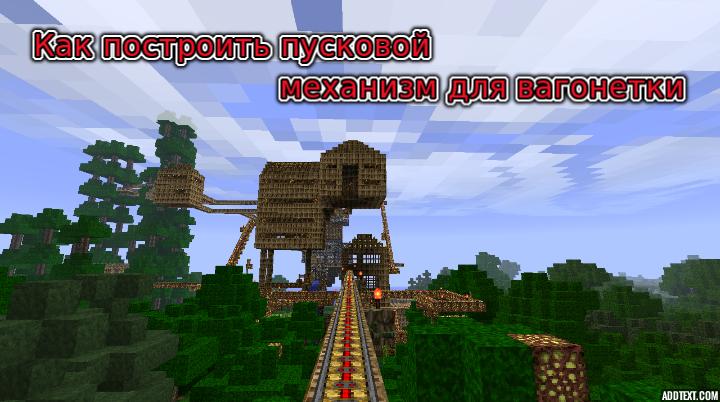 Как в Minecraft PE 0.8.0 построить пусковой механизм для вагонетки