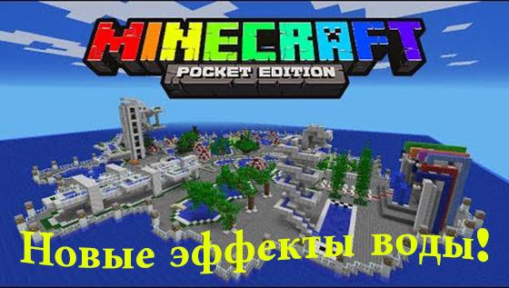 В Minecraft Pocket Edition 0.9.0 могут добавить новые эффекты воды!
