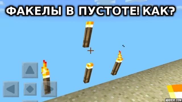 Как поместить факелы в пустоту