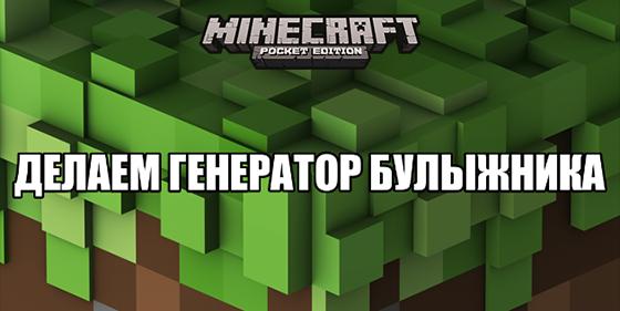 Как сделать генератор булыжника в Minecraft PE