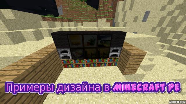 interier-v-minecraft-pe-logo