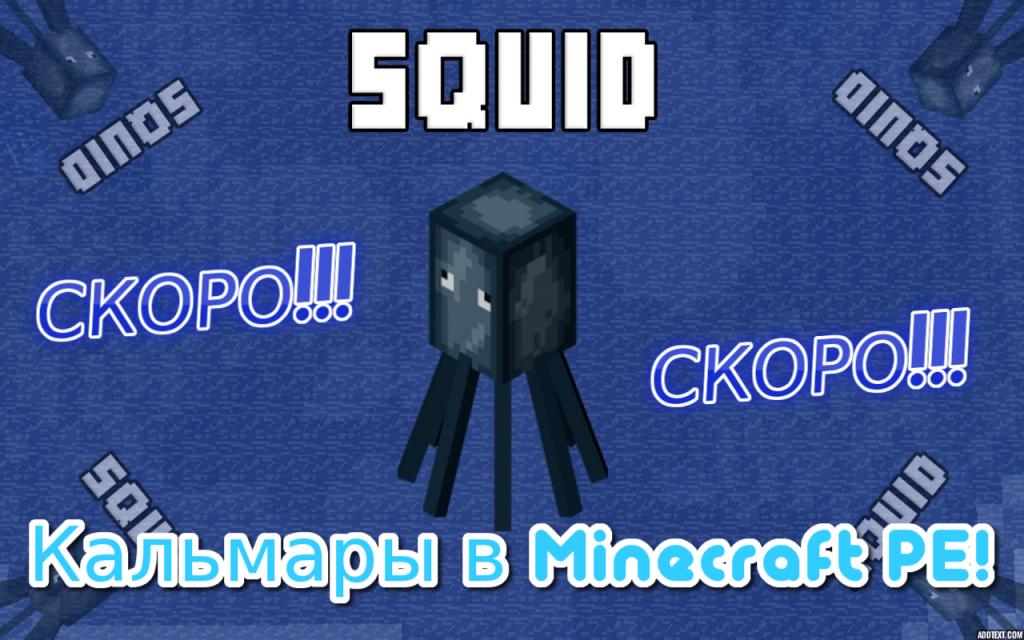 kalmary-v-minecraft-pe-090-logo