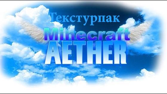 minecraft-aether-teksturpak-logo