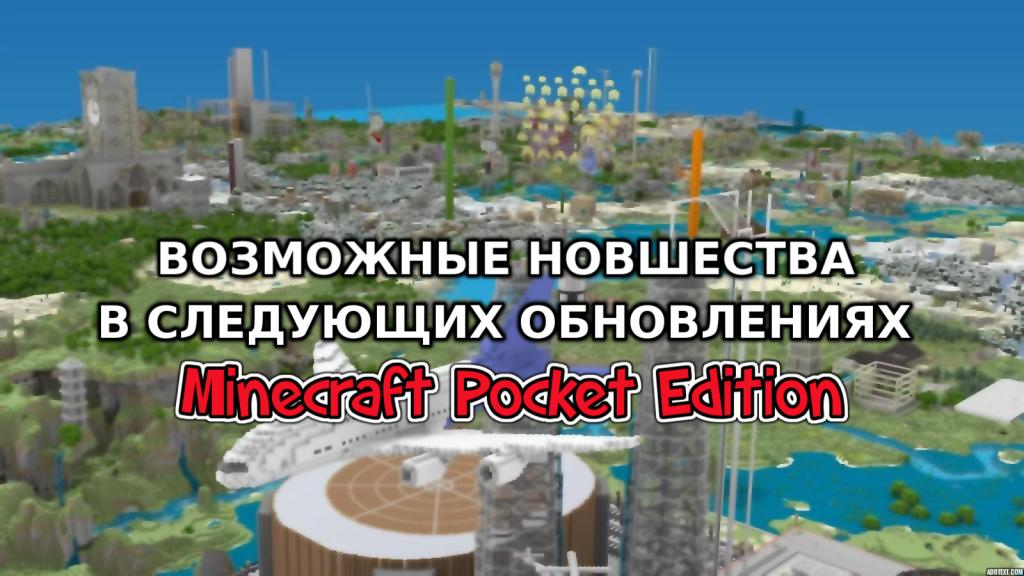 minecraft-pe-obnovy-logo