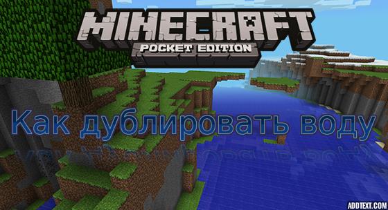 Как дублировать воду в Minecraft PE
