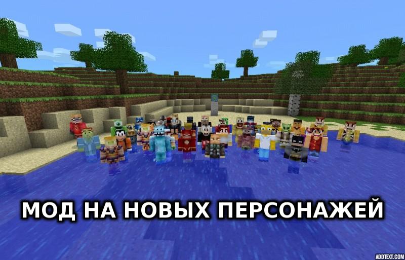 Мод на NPC — 43 новых персонажа в Minecraft Pocket Edition!