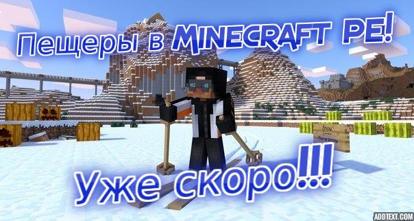 Работа над пещерами в Minecraft PE завершена!