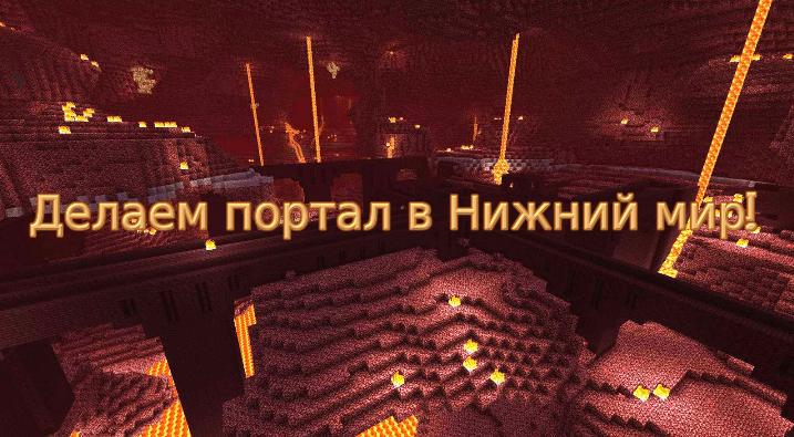Как сделать портал в Нижний мир в Minecraft 0.8.1