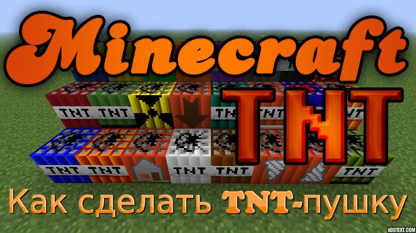 Как сделать TNT-пушку в Minecraft 0.8.1