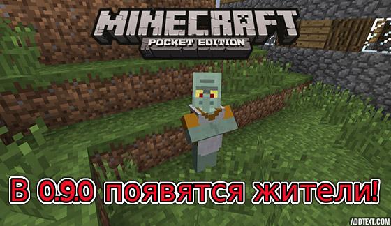 В Minecraft PE 0.9.0 появятся жители!