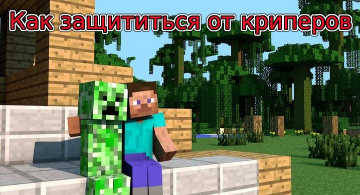 Как защититься от криперов в Minecraft Pocket Edition